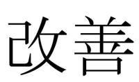 kai - zen